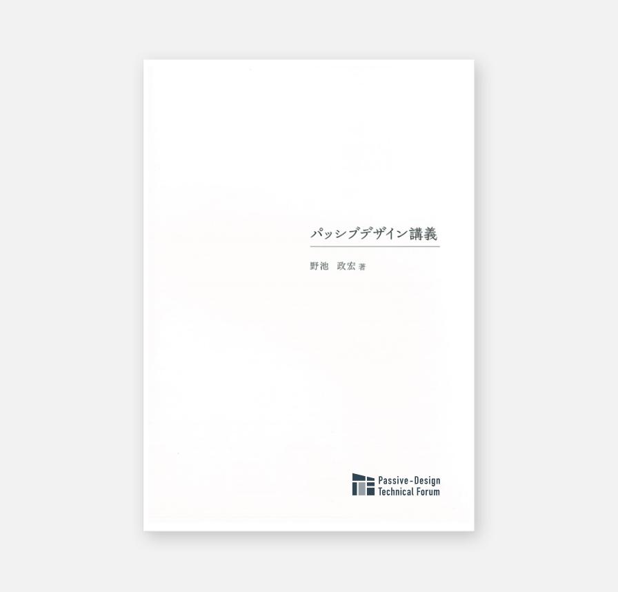 パッシブデザイン講義 改訂版