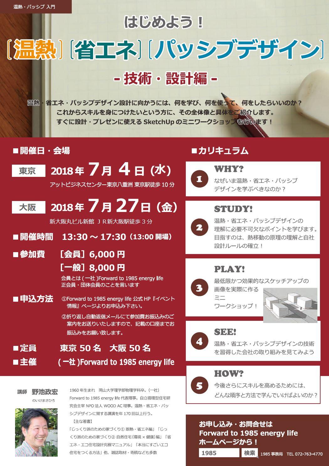 はじめよう!温熱・省エネ・パッシブデザイン -技術・設計編-