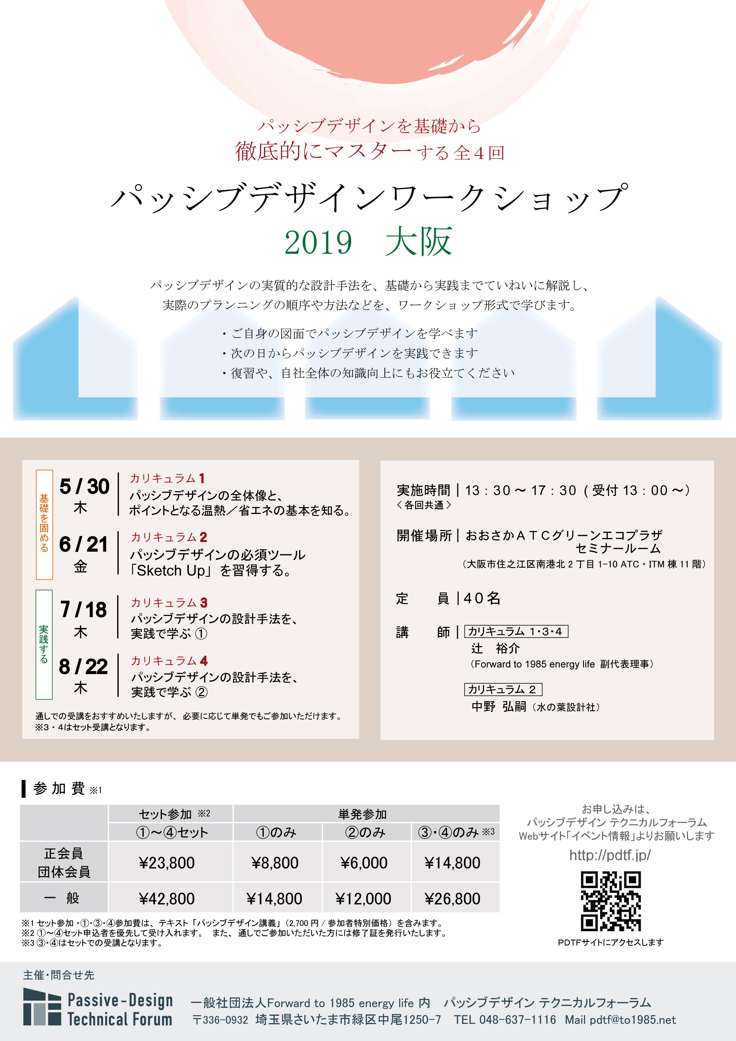 パッシブデザインワークショップ 2019 in大阪 開催