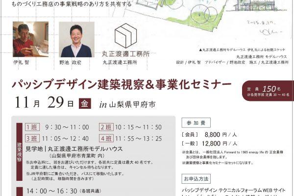 パッシブデザイン建築視察&事業化セミナー