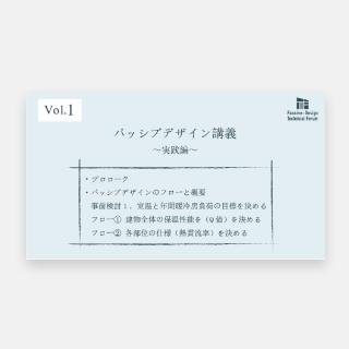 passive-design EVAluator