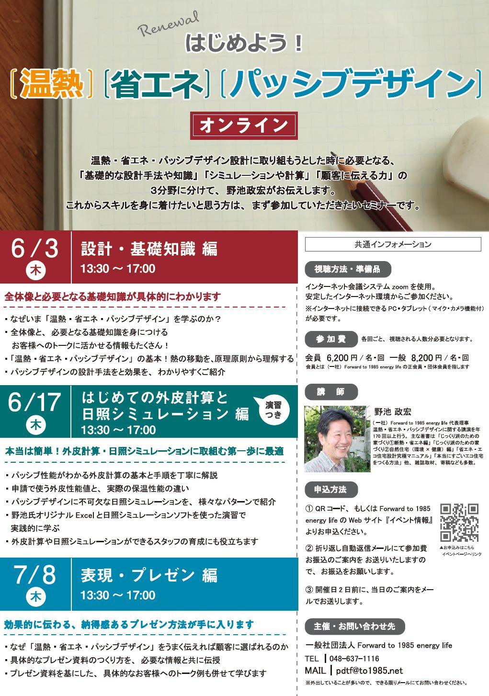 はじめよう!温熱・省エネ・パッシブデザイン -設計・基礎知識 編-